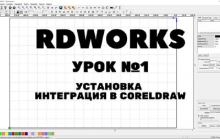Как установить программу RDWorks и интегрировать с Corel DRAW. ВИДЕО
